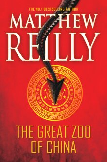 The Great Zoo of China Review